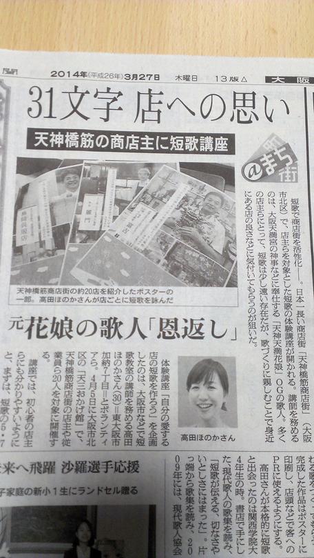 2014年3月 朝日新聞に掲載していただきました