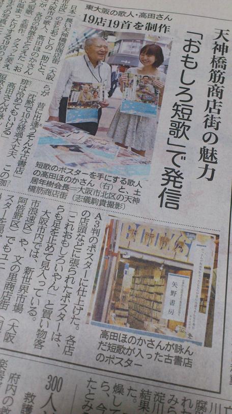 2013年11月 産経新聞さんに掲載していただきました。