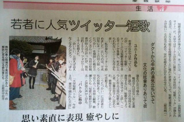 2016年12月 産経新聞の全国版、「生活」面のトップに取り上げていただきました!