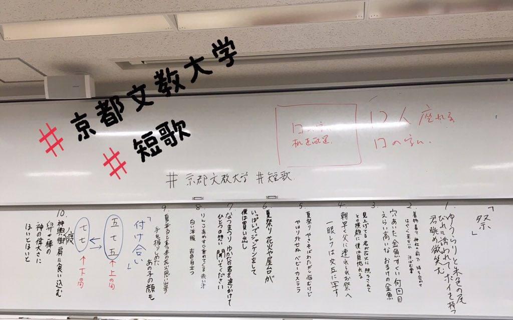 2017年5月 京都文教大学にゲスト講師としてお招きいただき、短歌講座をさせていただきました