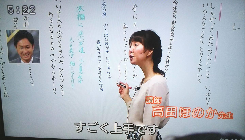 2017年4月 テレビ大阪の「金曜報道スペシャル」で大阪市立中央図書館での300人規模の短歌の講演会を取り上げていただきました。