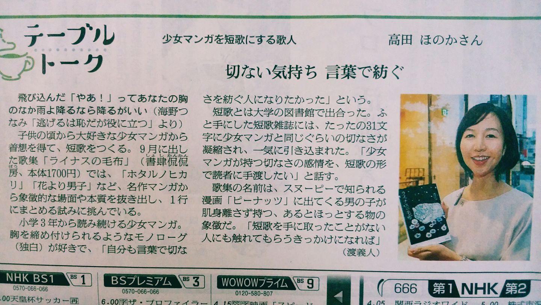 2017年10月 書肆侃侃房より上梓しました第一歌集、『ライナスの毛布』のことを、朝日新聞の「文化」面に取り上げていただきました。