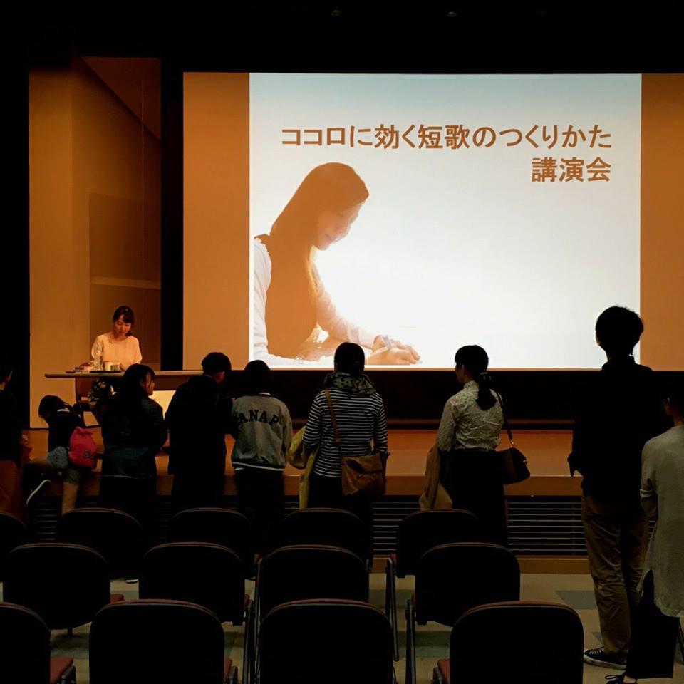 2017年5月 大阪市立中央図書館で短歌の講演会をさせていただきました