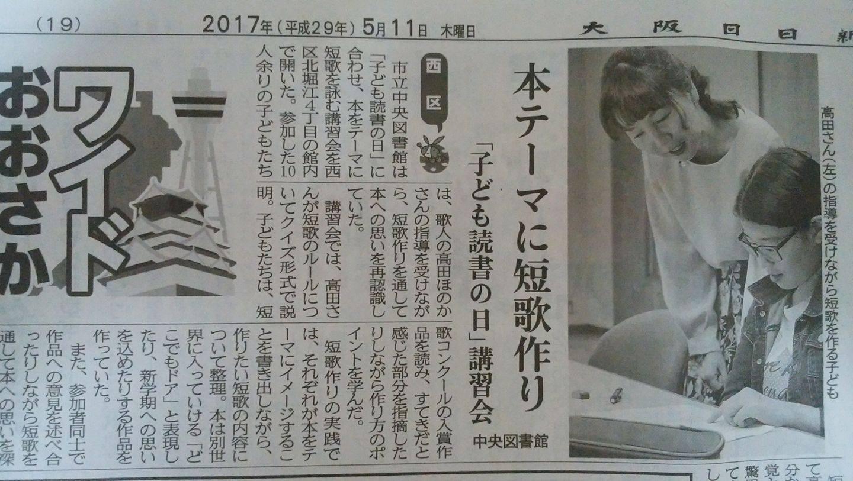2017年5月 大阪日日新聞に取り上げていただきました!
