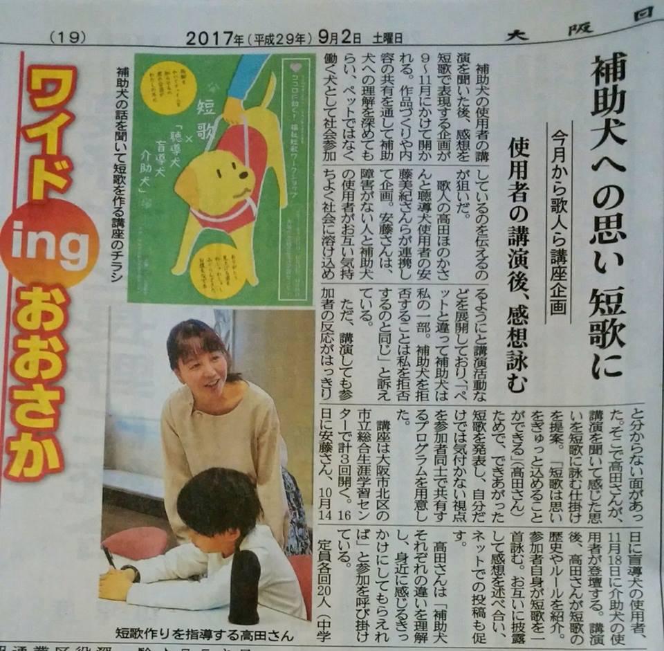 2017年9月 大阪日日新聞に、福祉×短歌ワークショップのことを掲載していただきました。