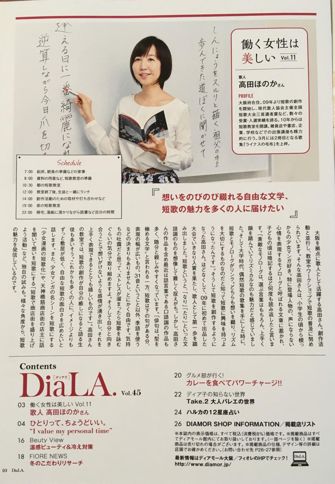 2017年11月 ディアモール梅田の私発掘マガジン「DiaLA.」の『働く女性は美しい』のコーナーに取り上げていただきました。
