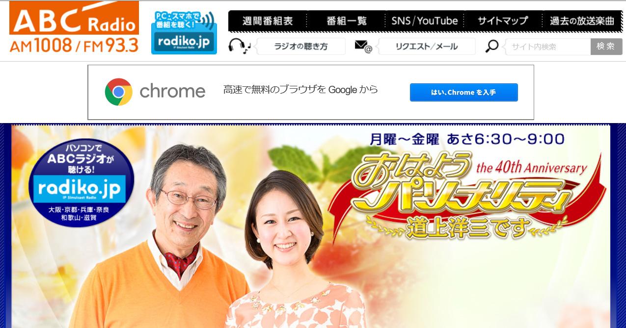 2017年11月 abcラジオ「おはようパーソナリティ道上洋三です」で天神橋筋短歌ポスターのことを取り上げていただきました