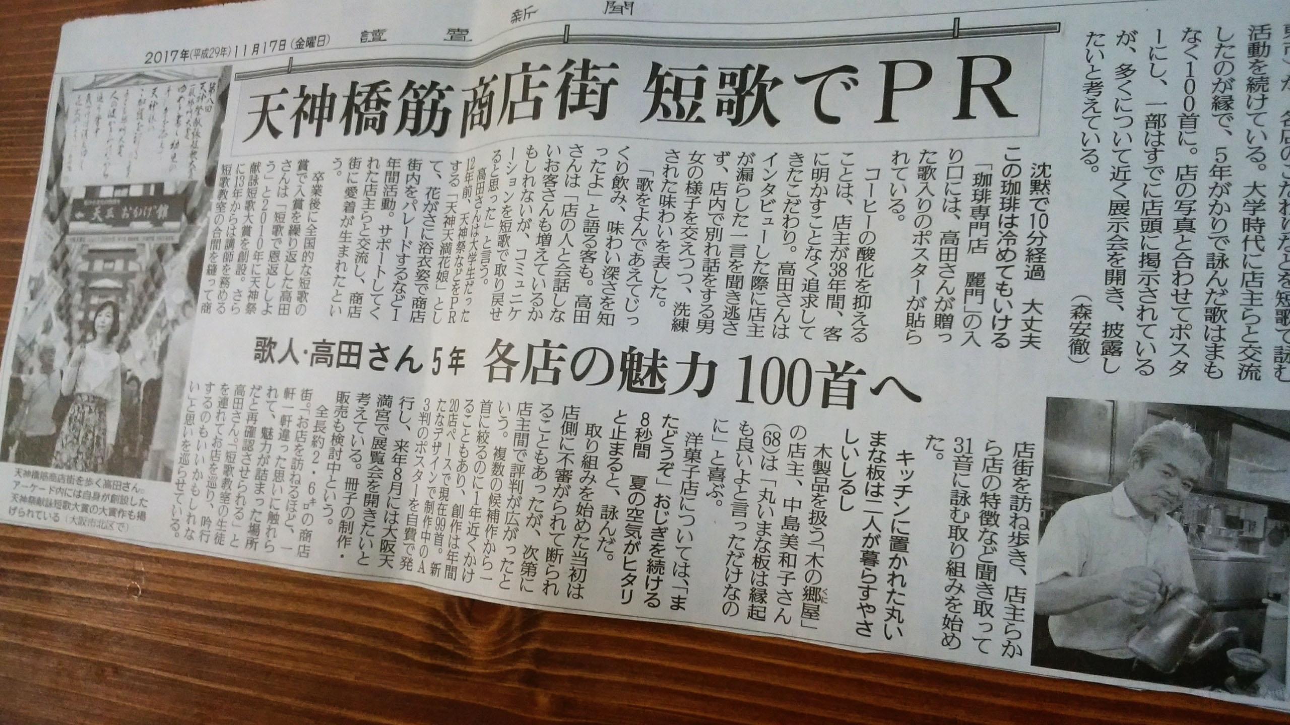 2017年11月 読売新聞に、天神橋筋商店街の短歌ポスターのことを取り上げていただきました。