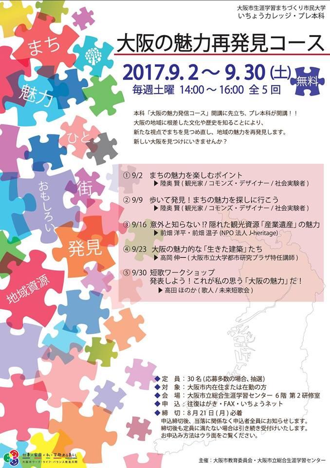 2017年9月 大阪市生涯学習まちづくり市民大学、いちょうカレッジの「大阪の魅力再発見コース」で  「これが私の思う大阪の魅力」 短歌講座をさせていただきました。