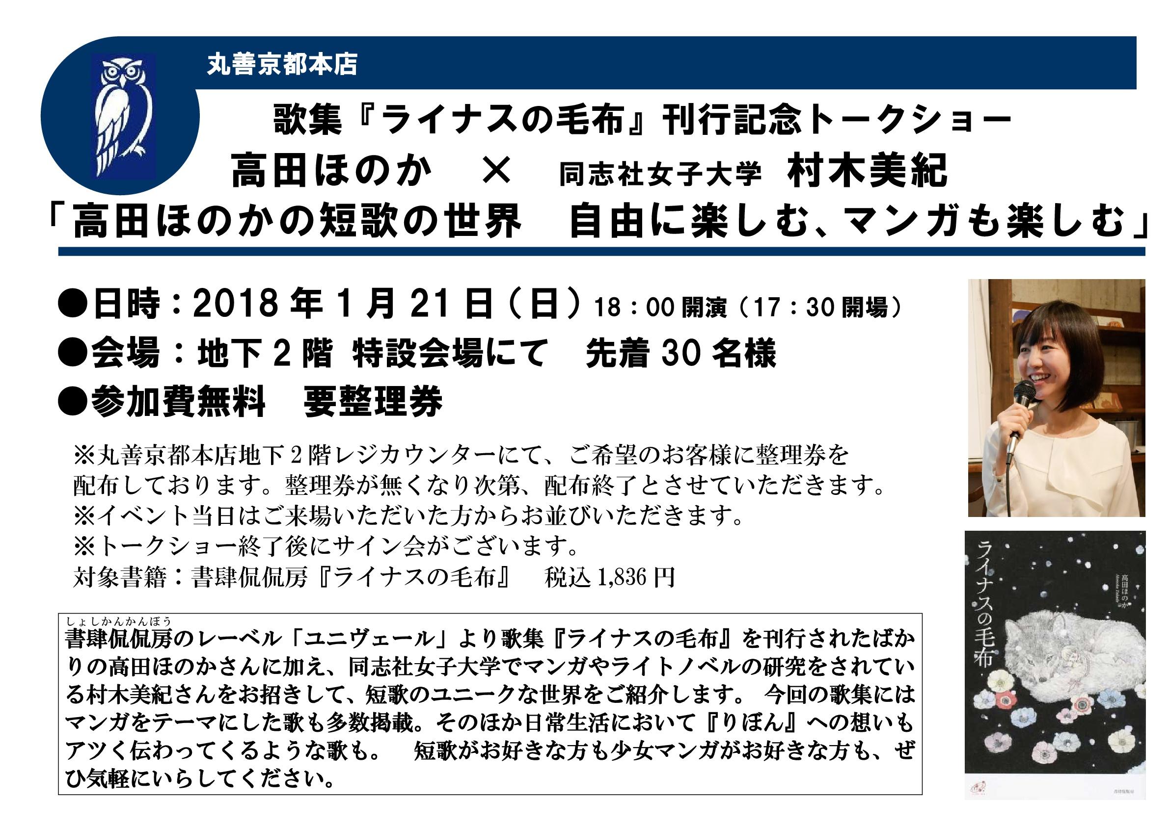 2018年1月 丸善京都本店にて、歌集『ライナスの毛布』刊行記念 高田ほのか×村木美紀「高田ほのかの短歌の世界 自由に楽しむ、マンガも楽しむ」を開催されていただきました。