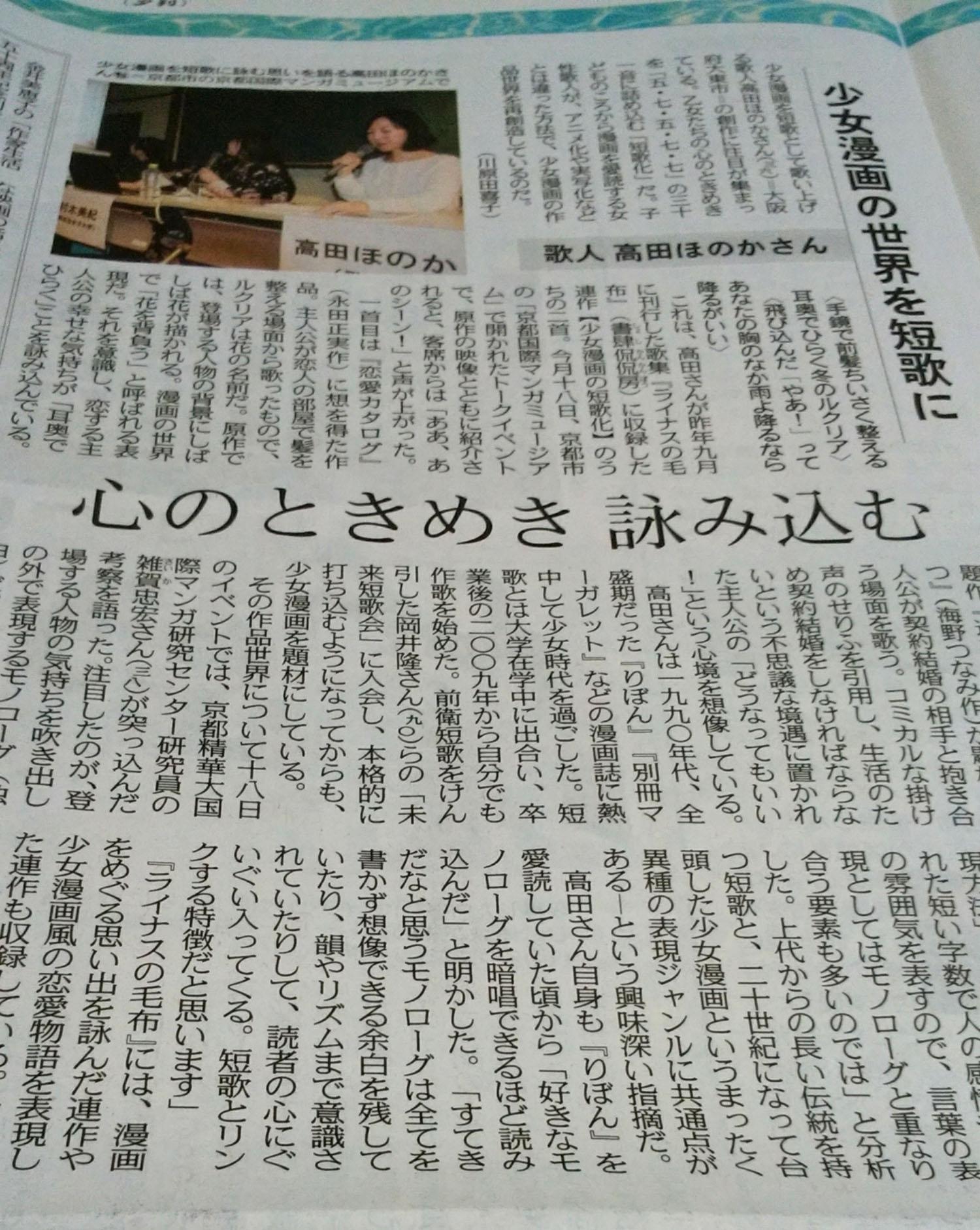 2018年3月 中日新聞に、京都国際マンガミュージアムでの対談、 〈少女マンガ〉的世界を詠む —少女マンガにおけるモノローグと短歌—  を取り上げていただきました。