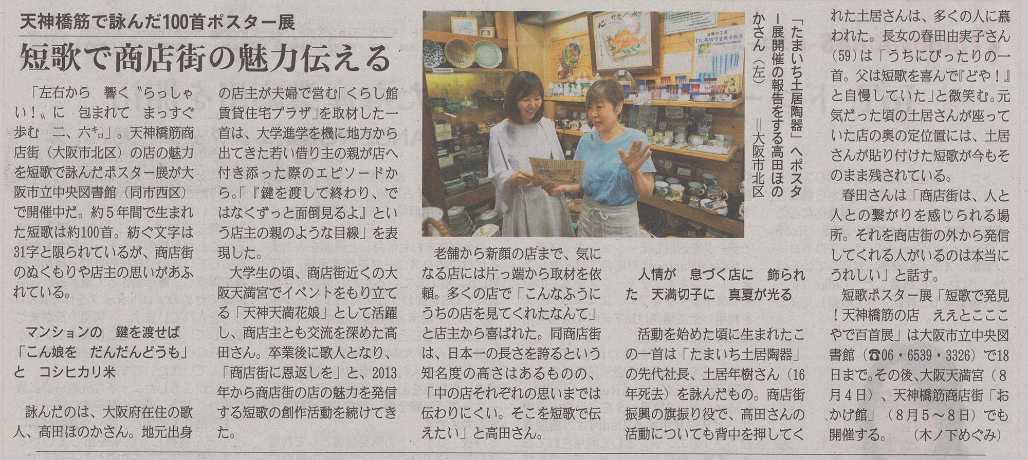 2018年7月 産経新聞、フジサンケイビジネスアイに天神橋筋の短歌100首のことを取り上げていただきました