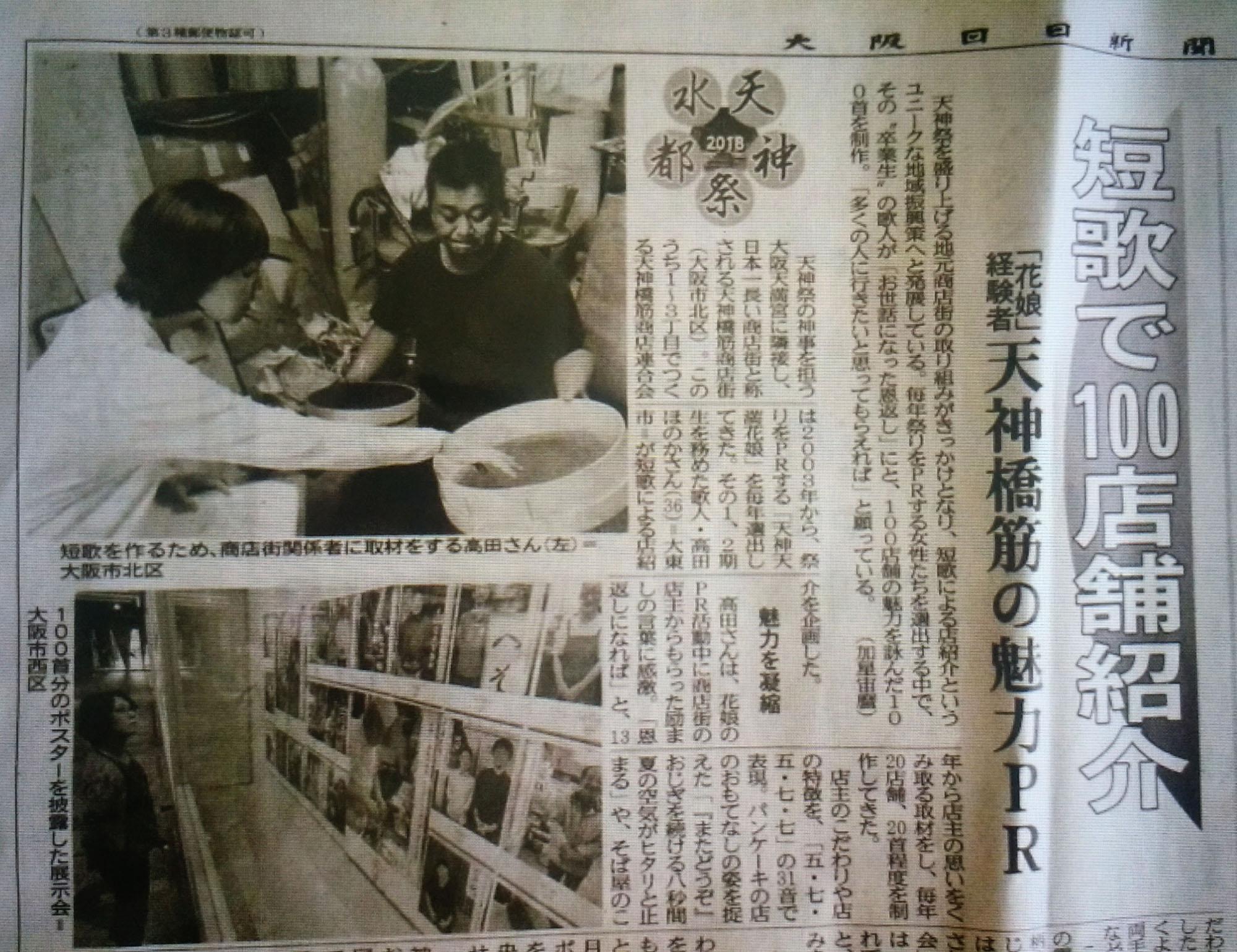2018年7月 大阪日日新聞に天神橋筋の短歌100首のことを取り上げていただきました