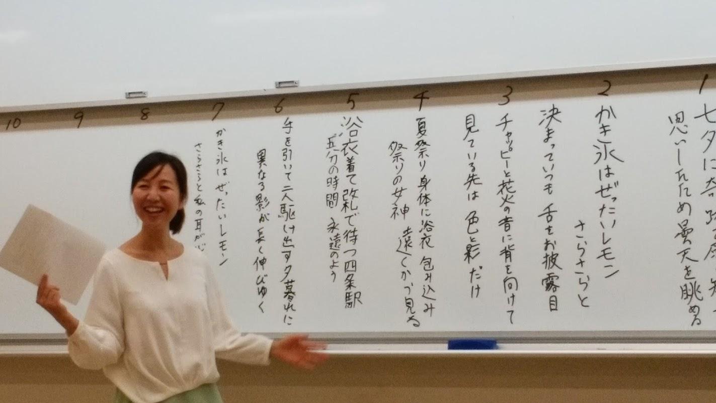2018年6月 京都文教大学にゲスト講師としてお招きいただき、短歌講座をさせていただきました