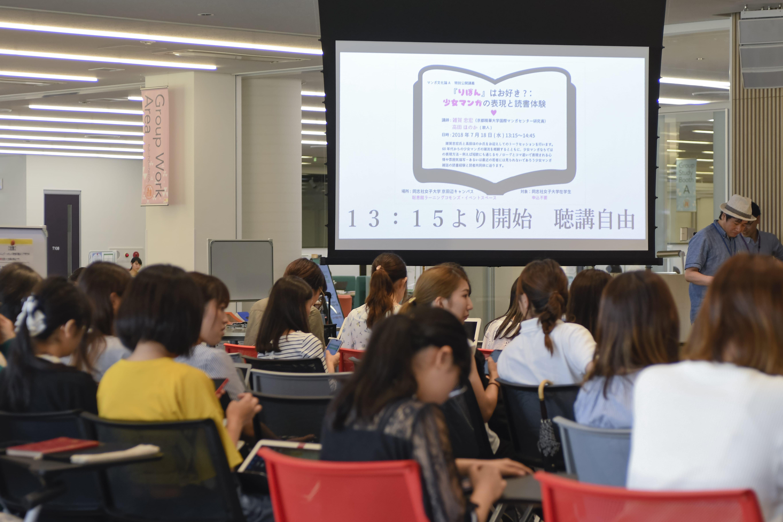 2018年7月 同志社女子大学にて特別公開講義「『りぼん』はお好き?少女マンガの表現と読書体験」と題して、京都精華大学国際マンガセンター研究員の雑賀忠宏氏とトークセッションを行いました