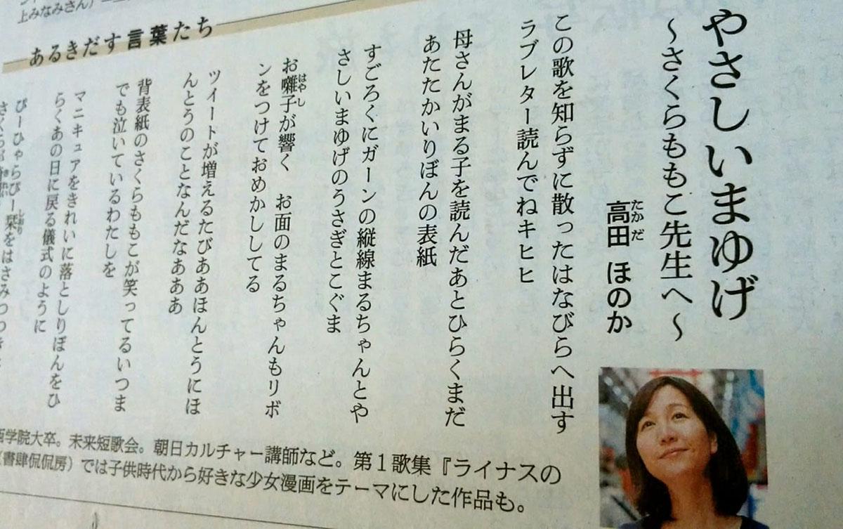 2018年9月 朝日新聞夕刊の文化面「あるきだす言葉たち」にさくらももこ先生への挽歌を8首寄稿させていただきました