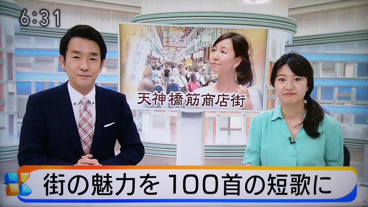 2018年8月 NHKの「ニュースほっと関西」で「短歌で発見!天神橋筋の店 ええとこここやで百首展」を特集していただきました