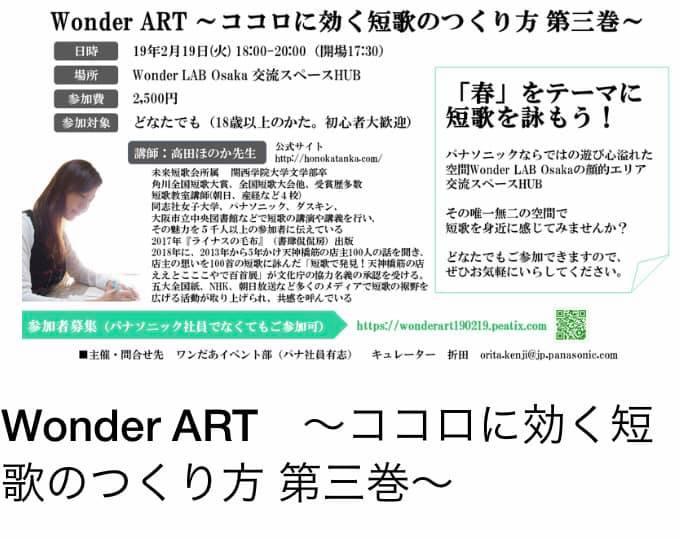 パナソニックWonder LAB Osaka短歌ワークショップ第3弾!   ~Wonder LAB Osaka で「春」をテーマに短歌を詠もう~