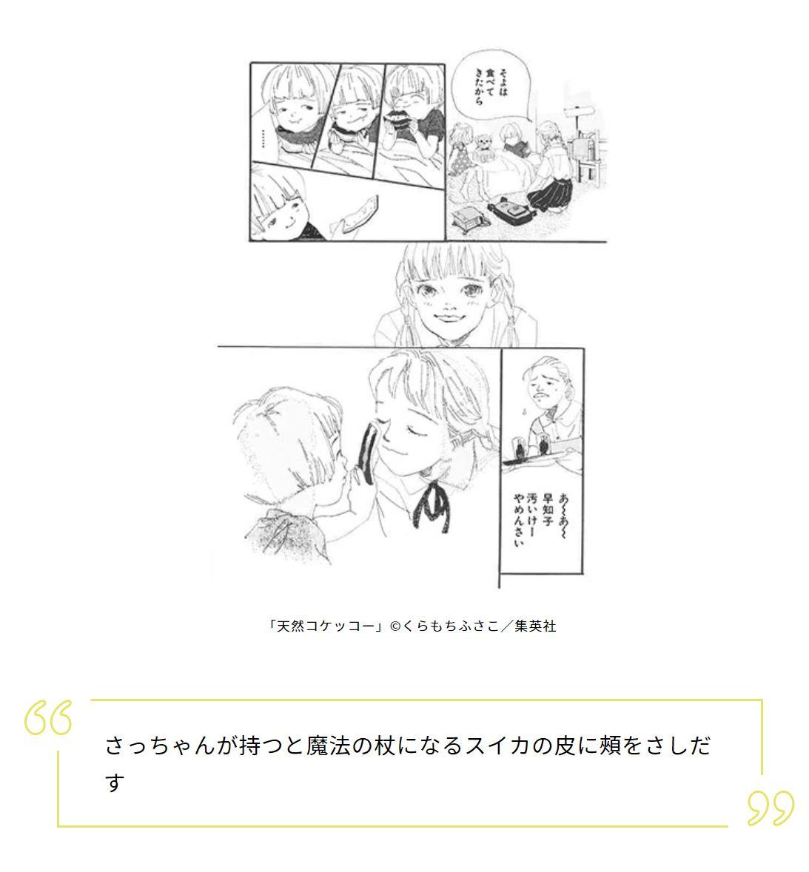 「好書好日」歌人・高田ほのかの短歌で味わう少女マンガ【第4回】