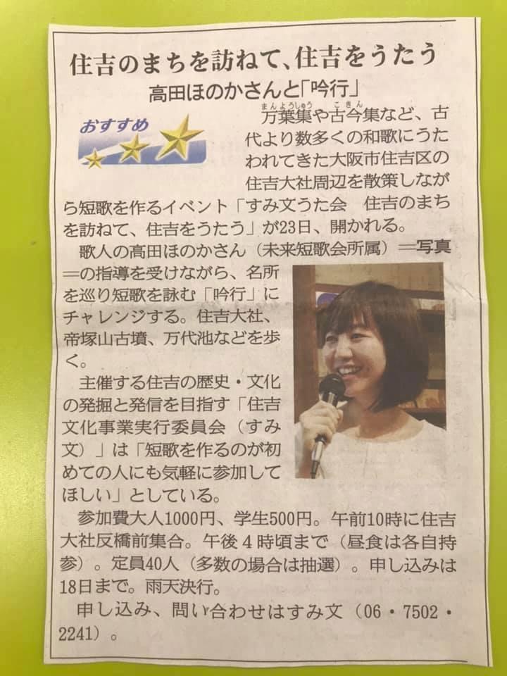 産経新聞朝刊に、【住吉のまちを訪ねて、住吉をうたう】の記事が掲載されました!