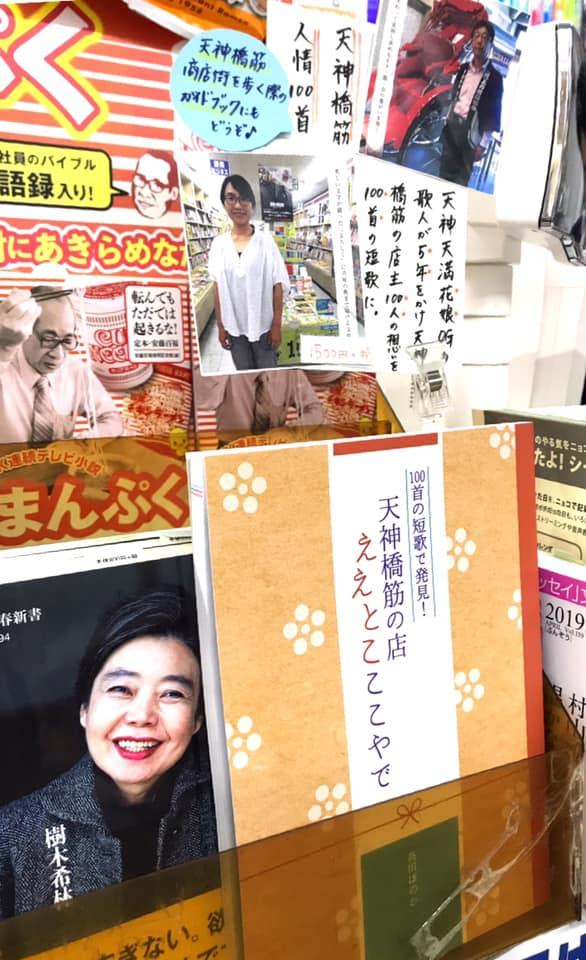 西日本書店さんに、『100首の短歌で発見!天神橋筋の店 ええとこここやで』を置いていただいております