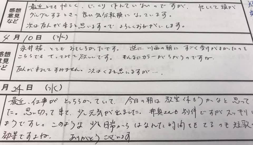 短歌教室ひつじの交換日記のこと