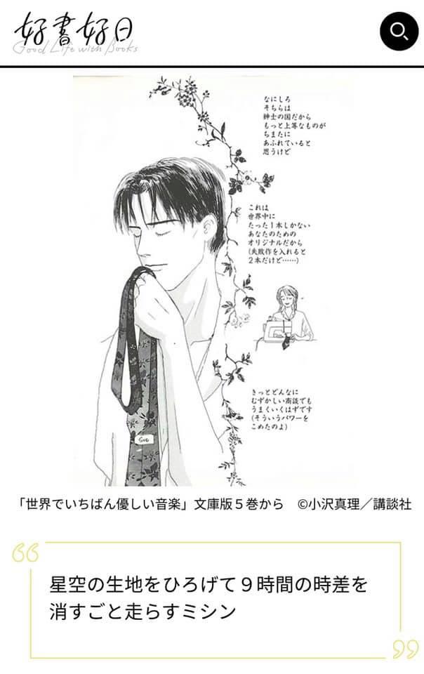 「歌人・高田ほのかの短歌で味わう少女マンガ」の連載をスタートしました