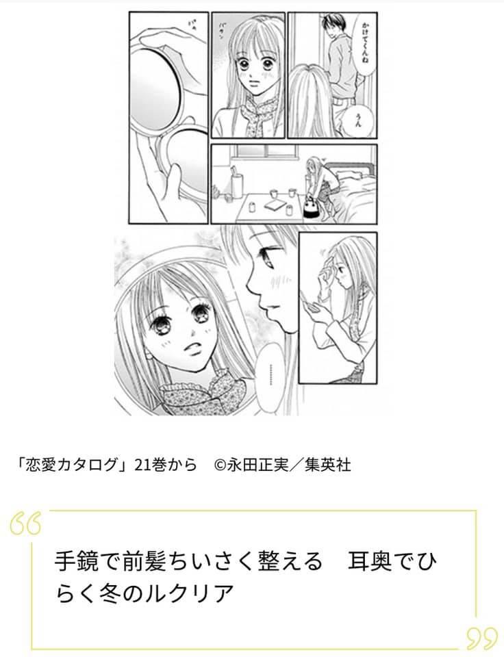 「好書好日」歌人・高田ほのかの短歌で味わう少女マンガ【第2回】