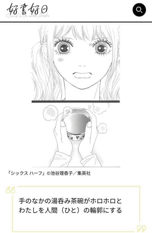 「好書好日」歌人・高田ほのかの短歌で味わう少女マンガ【第3回】