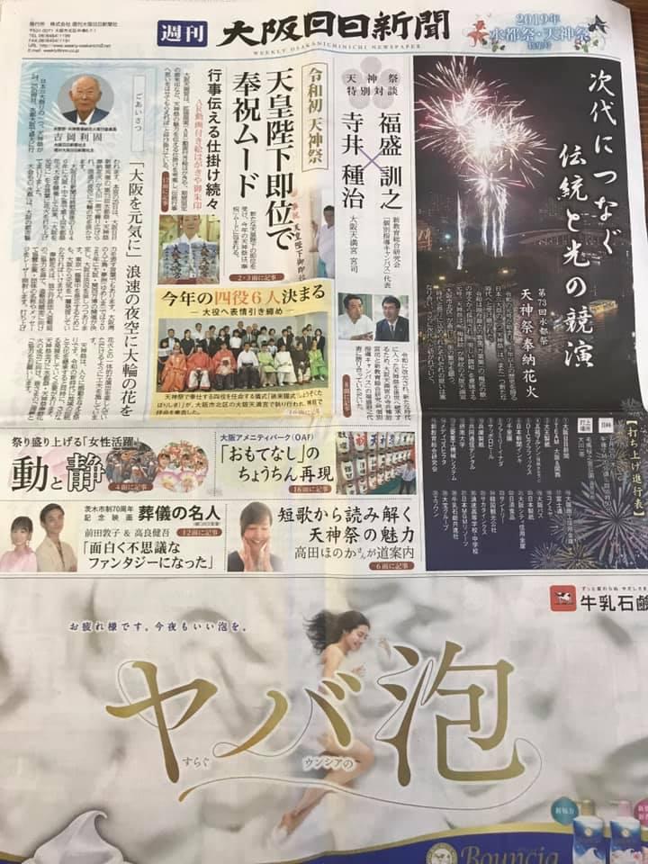 大阪日日新聞の 2019水都祭・天神祭特集号で天神祭献詠短歌大賞を特集していただきました!