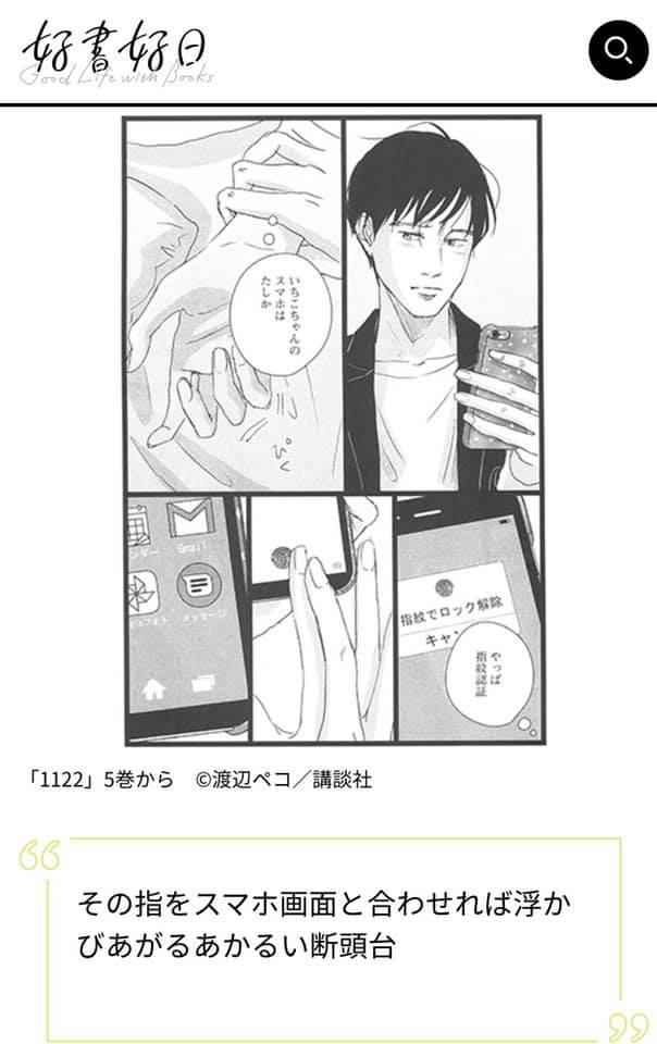 「好書好日」歌人・高田ほのかの短歌で味わう少女マンガ【第5回】