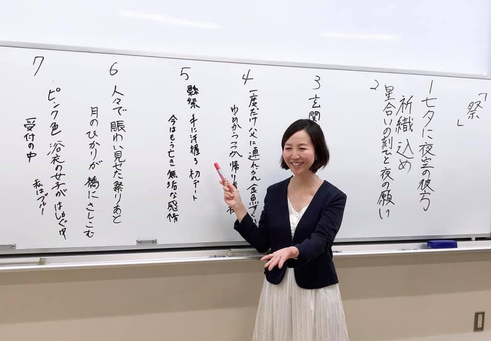 京都文教大学「地域デザイン実践論」で短歌の講義をさせていただきました