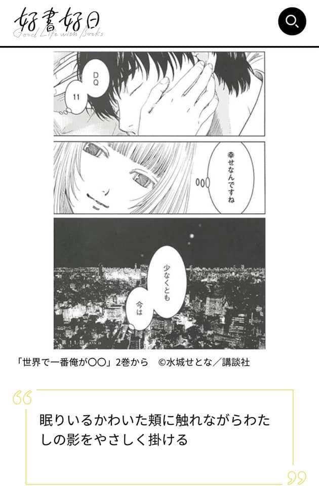 「好書好日」歌人・高田ほのかの短歌で味わう少女マンガ【第6回】