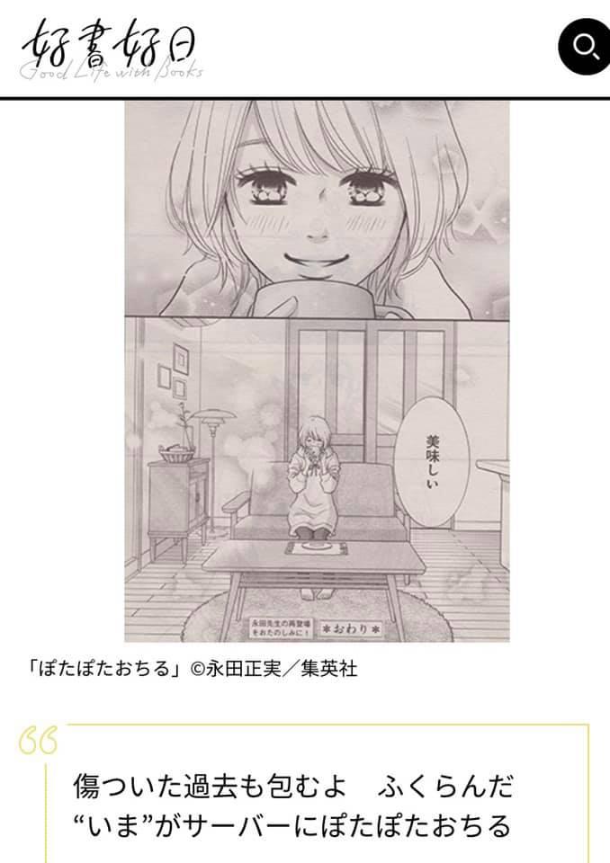 「好書好日」歌人・高田ほのかの短歌で味わう少女マンガ【第7回】