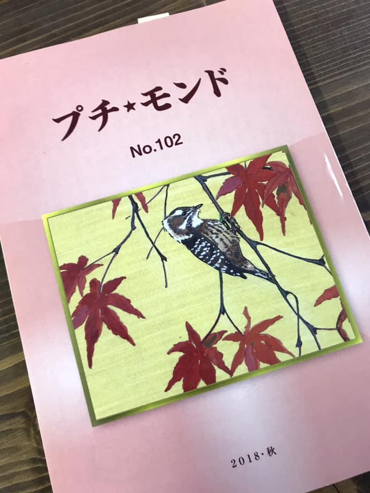 季刊誌『プチ☆モンド』№102にて香川ヒサ様に『ライナスの毛布』を取り上げていただきました。