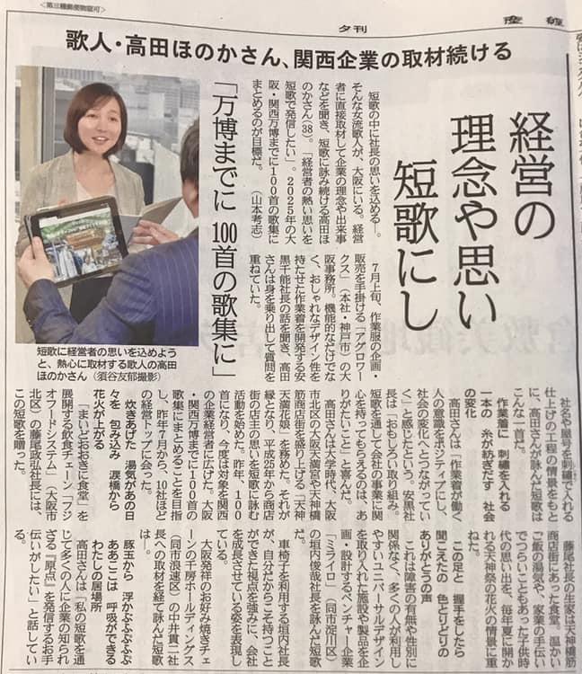 株式会社アグロワークスの安黒千能社長へのインタビュー風景が産経新聞様に掲載されました