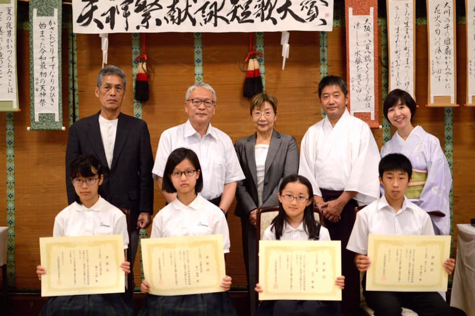第十回天神祭献詠短歌大賞の授賞式が執り行われました。