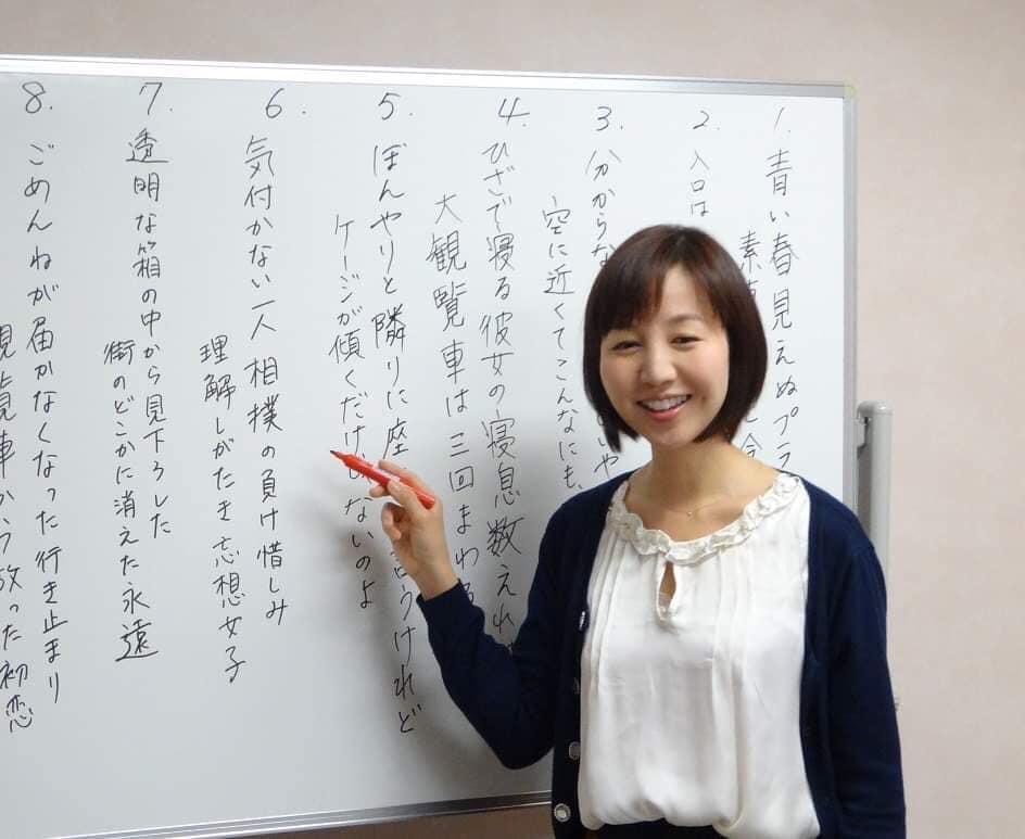 岡山県倉敷市で短歌のワークショップを開催