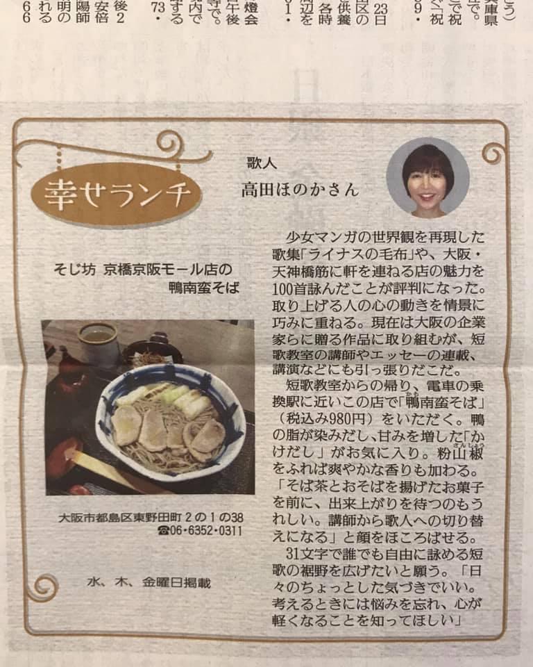 読売新聞「幸せランチ」の取材を受けました