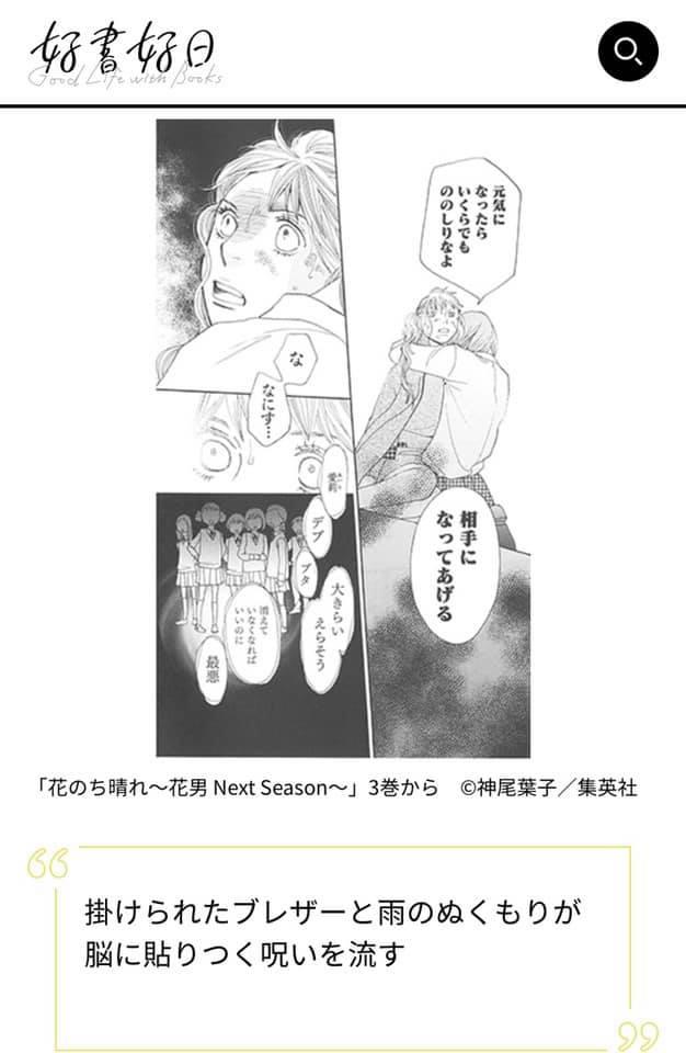 「好書好日」歌人・高田ほのかの短歌で味わう少女マンガ【第8回】