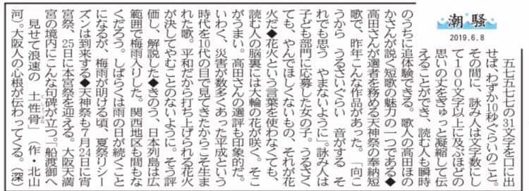 日日新聞のコラム「潮騒」に、短歌についてお話しさせていただいたことを掲載していただきました