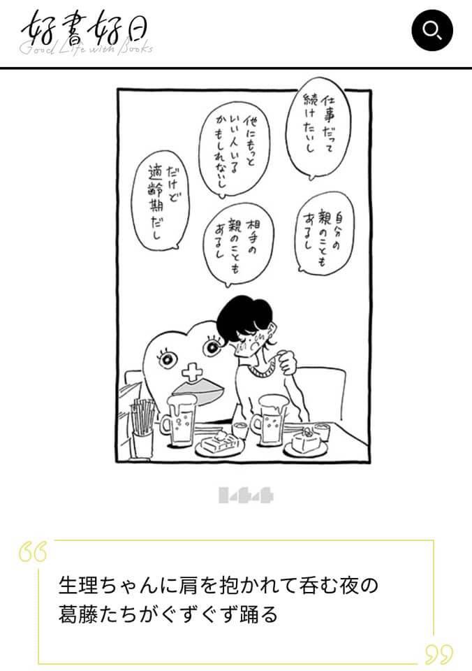 「好書好日」歌人・高田ほのかの短歌で味わう少女マンガ【第10回】