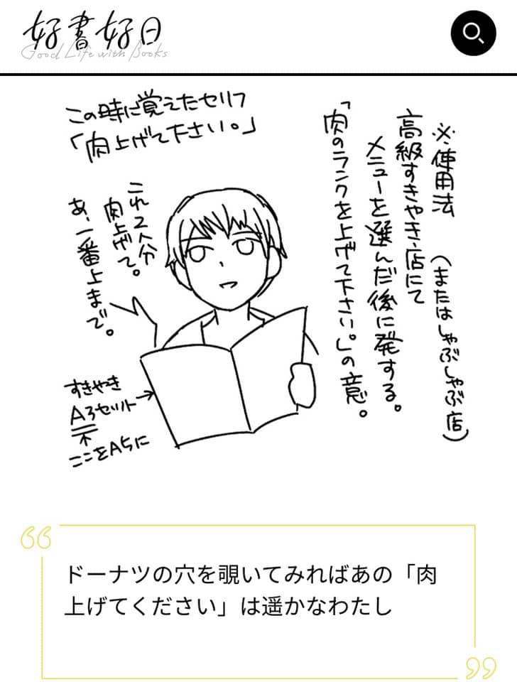 「好書好日」歌人・高田ほのかの短歌で味わう少女マンガ【第11回】