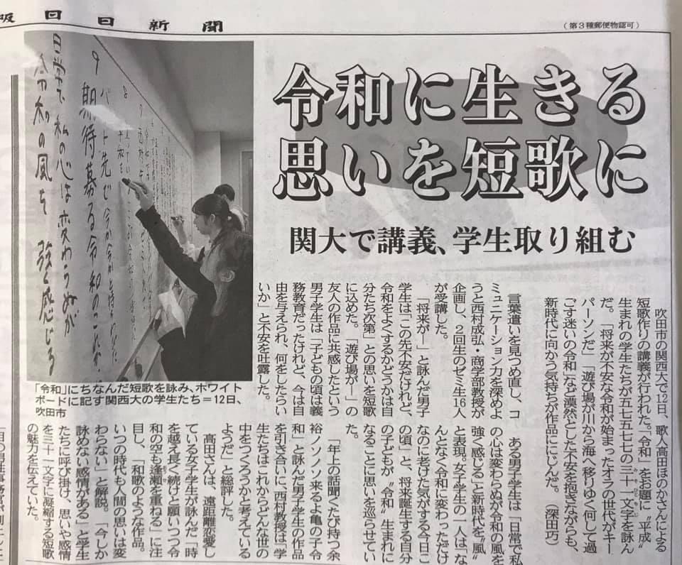 関西大学での短歌講義の様子を大阪日日新聞さまが取材してくださいました