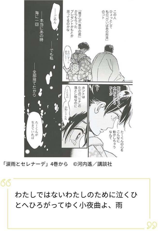 「好書好日」歌人・高田ほのかの短歌で味わう少女マンガ【第12回】