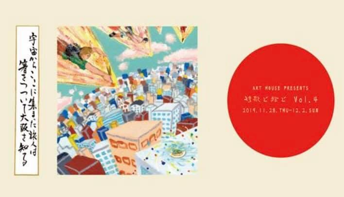 手作りアート&ギャラリーART HOUSEさんが 「短歌と絵と Vol.4」を開催
