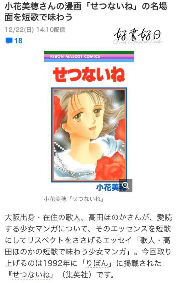 好書好日で連載中の「歌人・高田ほのかの短歌で味わう少女マンガ」をYahoo!ニュースに取り上げていただきました