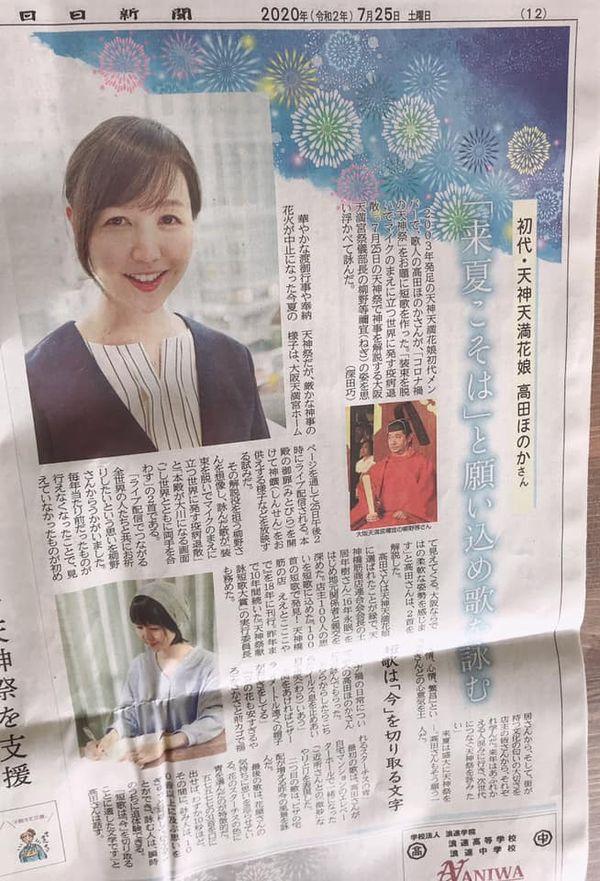 日日新聞に「コロナ禍の天神祭」への想いの取材を受け、短歌を寄稿しました