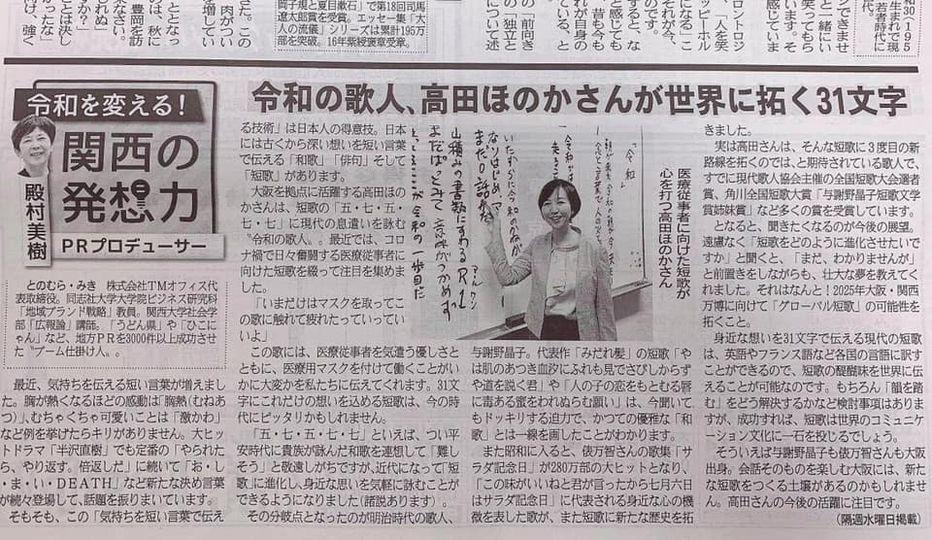 夕刊フジの東京発信全国版に、高田ほのかが「令和の歌人」として紹介されました