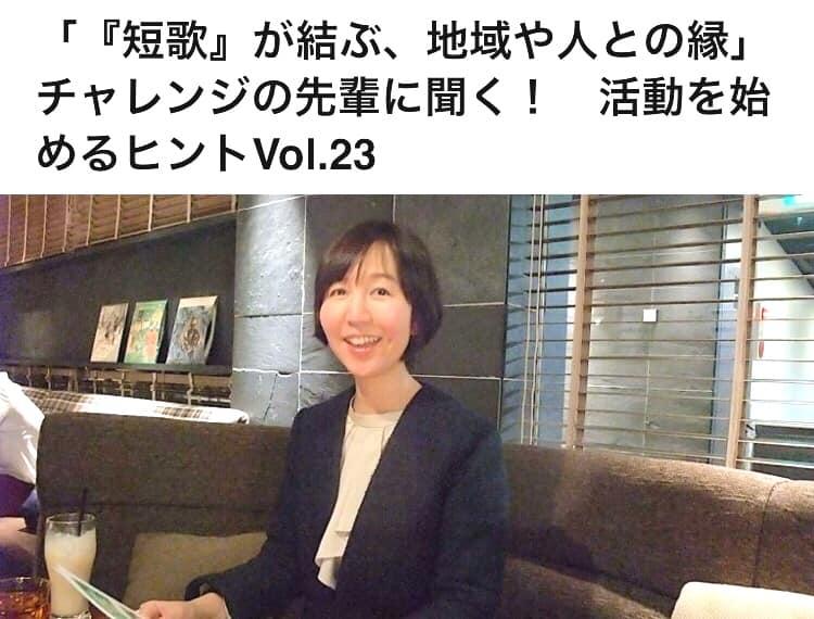 クレオ大阪からインタビューを受けた記事が掲載されました